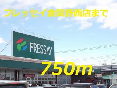 フレッセイまで750m