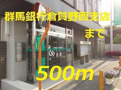 群馬銀行まで500m