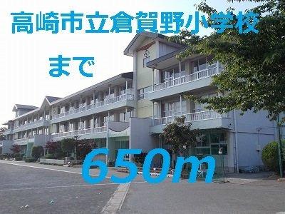 倉賀野小学校まで650m
