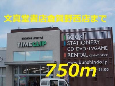 文真堂書店まで750m