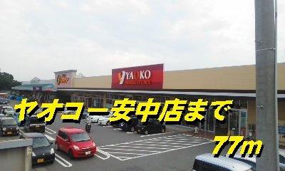 ヤオコー安中店まで77m