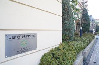 「大阪府防犯モデルマンション」認定のマンションです☆