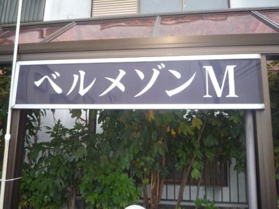 【エントランス】ベルメゾンM