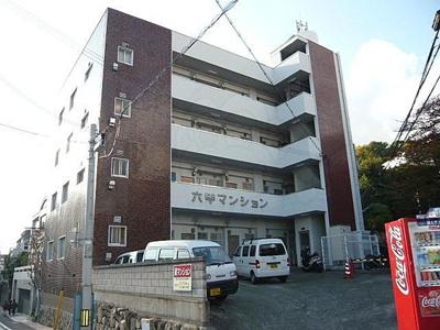 【外観】六甲マンション
