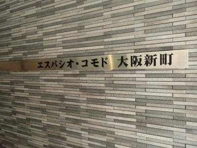【その他】エスパシオ・コモド大阪新町