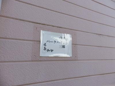 【エントランス】パークハイム三郷