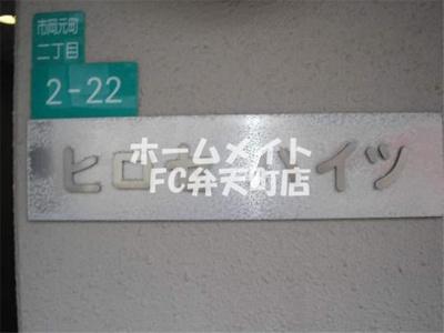 【その他】ヒロセハイツ
