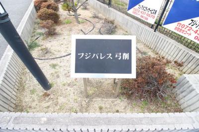 【エントランス】フジパレス弓削