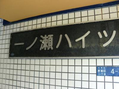 【外観】一ノ瀬ハイツ