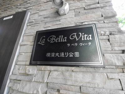 【その他共用部分】La Bella Vita 横浜大通り公園〜仲介手数料無料キャンペーン〜