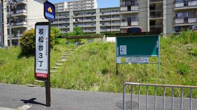 『若松台3丁』バス停まで徒歩1分です♪