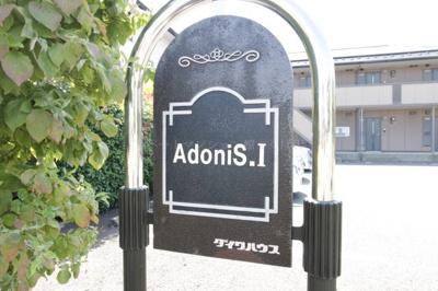 【エントランス】AdoniS.Ⅰ(アドニス・ワン)