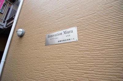 【エントランス】リノベーションミウラ スモッティー阪急高槻店