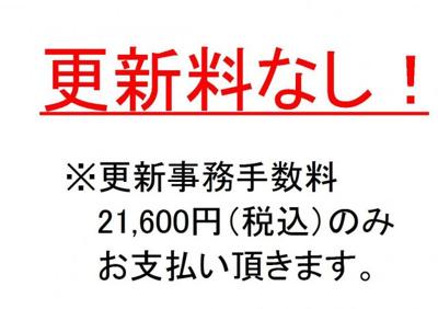 嬉しい更新料ナシのお部屋☆更新事務手数料20000円(税別/更新時)のみお支払い頂きます!