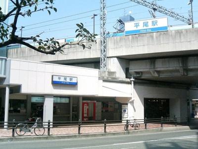 西鉄平尾駅まで徒歩約13分