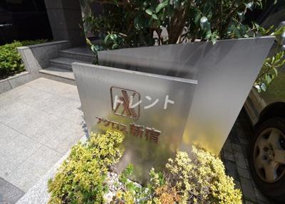 【設備】アクロス新宿