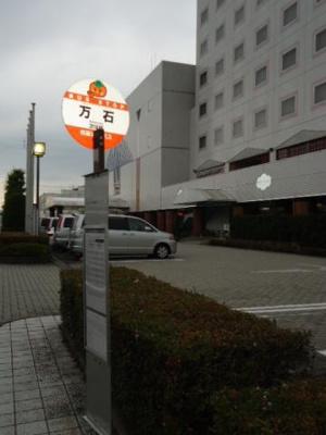 「万石」バス停留所 0.2km