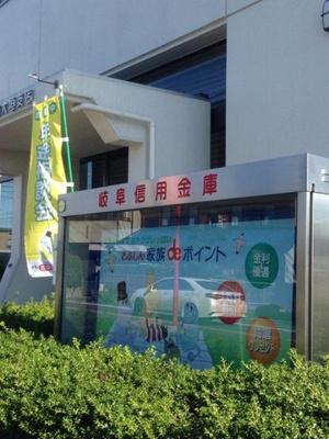岐阜信用金庫大垣支店 0.8km