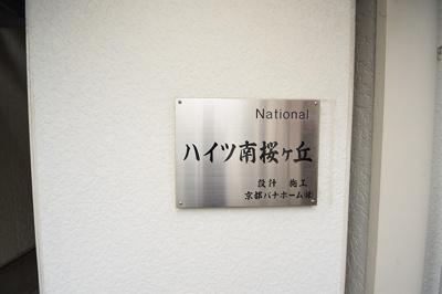 【その他】ハイツ南桜ヶ丘 (株)Roots