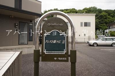【エントランス】クレスト藤ヶ丘ⅡB棟