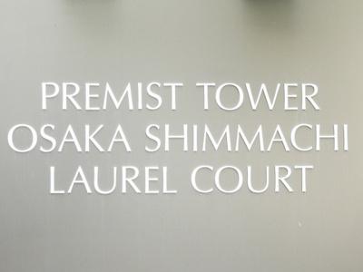 【その他】プレミストタワー大阪新町ローレルコート
