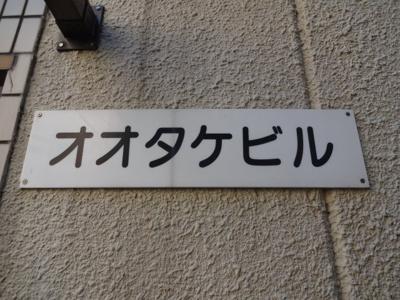 大竹ビル 看板