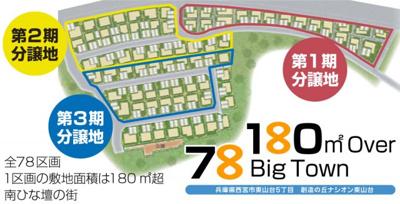 【区画図】創造の丘ナシオン東山台 第3期 3-3号地