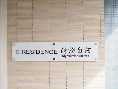 【外観】S-RESIDENCE清澄白河