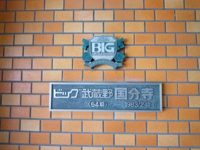 【外観パース】ビッグ武蔵野国分寺