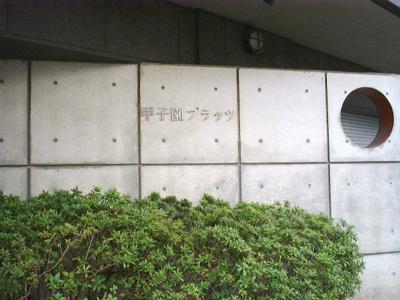 【外観】甲子園プラッツ