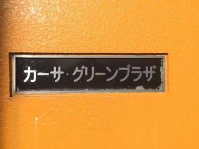 【外観】カーサグリーンプラザ