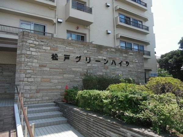 新京成線「上本郷」駅徒歩4分。 昭和49年築の『松戸グリーンハイツ』は管理体制良好なマンションです。