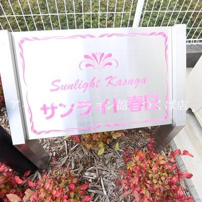 【その他共用部分】サンライト春日