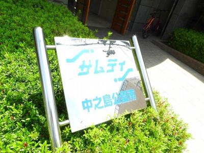 【その他】サムティ中之島公園南