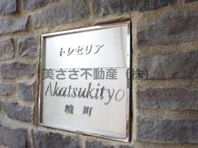 【その他】トレセリア暁町