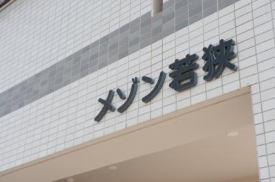 【外観】メゾン若狭