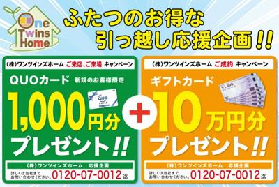 ##ご見学時に、素敵なプレゼント## ##さらに、成約した方には、10万円分の商品券を贈呈致します## 詳しい内容は【ワンツインズホーム】で検索♪