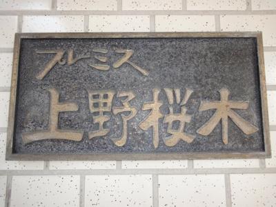 【エントランス】プレミス上野桜木