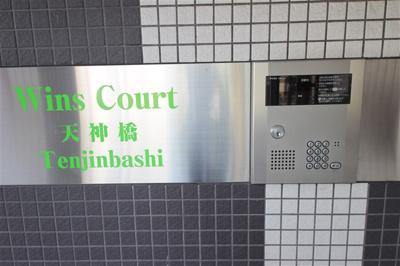 【エントランス】ウィンズコート天神橋