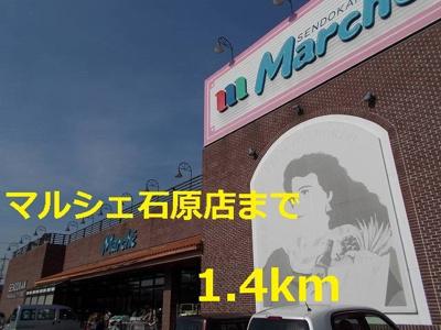 マルシェまで1400m