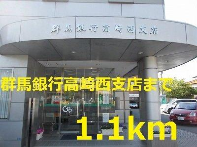 群馬銀行まで1100m