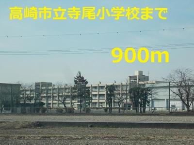 寺尾小学校まで900m