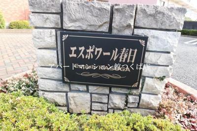 【外観】エスポワール春日