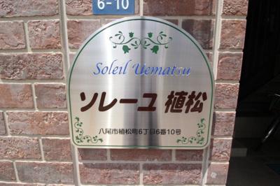 【エントランス】ソレーユ植松