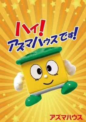 【その他】【売地】高積中学校区・56422
