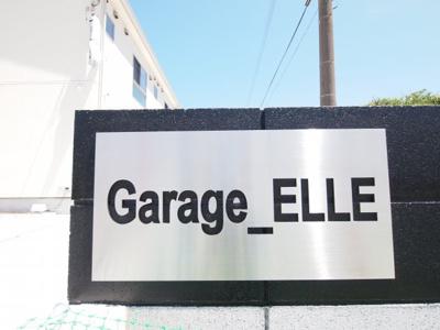 【その他共用部分】Garage_ELLE(ガレージエル)