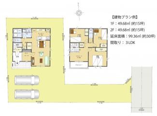 【その他】1F:49.68㎡(約15.02坪)、2F:49.68㎡(約15.02坪)、延べ床面積:99.36㎡(約30.05坪)のフリースペースのある3LDK、2階建ての建物プラン例です。