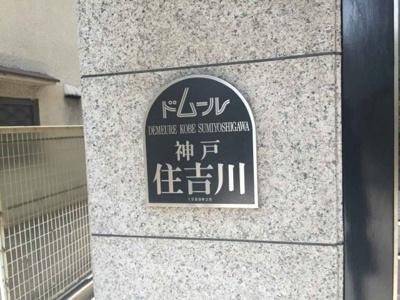 【エントランス】ドムール神戸住吉川