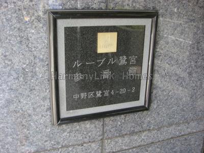 ルーブル鷺宮参番館のロゴ★