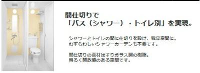 【浴室】REGALO(レガーロ)